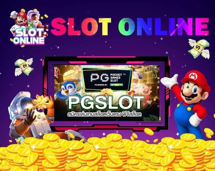 slot online เว็บตรง